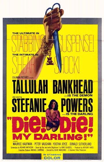 Умри, дорогая (1965)