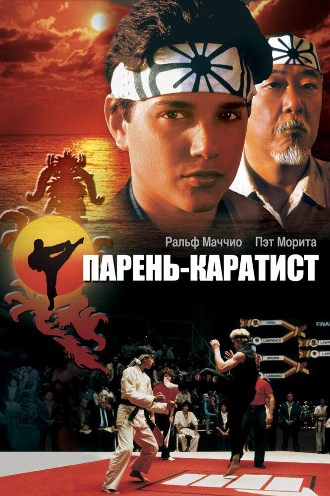 фильм Парень-каратист