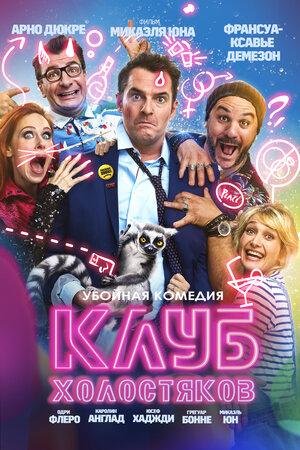 Холостяцкий клуб (2020)