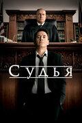 Судья (The Judge)