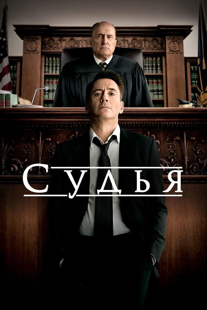 Суддя (2014) УКРАЇНСЬКОЮ МОВОЮ