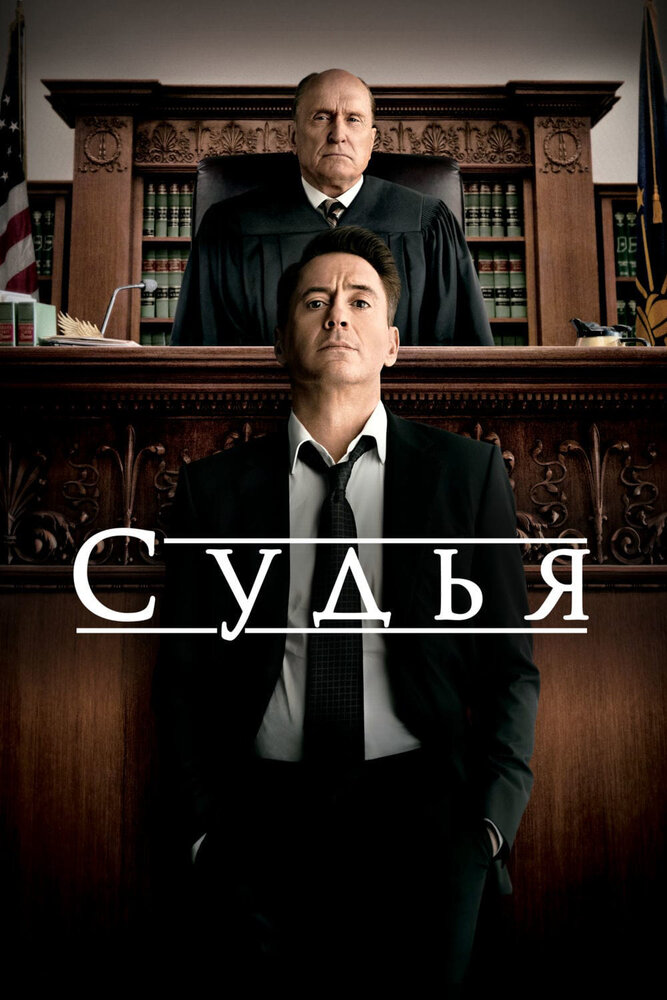 The Judge / Судья (2014)