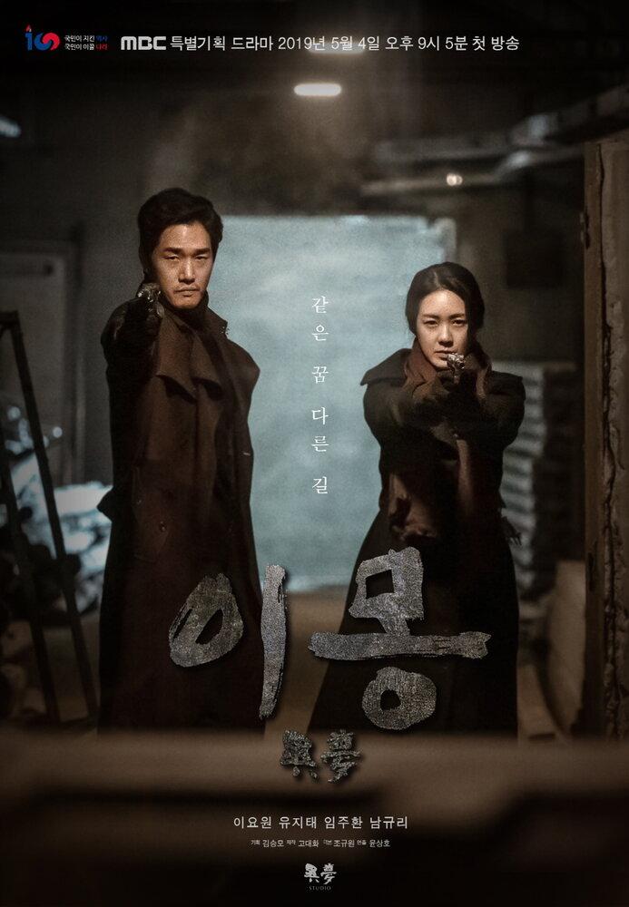 1111036 - Другая мечта ✦ 2019 ✦ Корея Южная