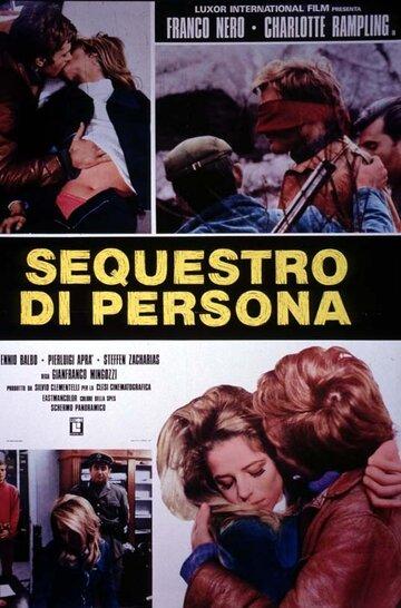 Похищение человека (1968)