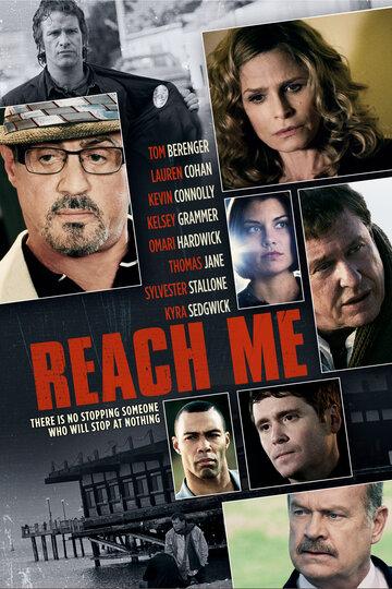 ������� ����, ���� ������� (Reach Me)