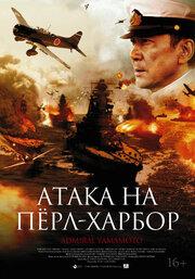 Смотреть Атака на Пёрл-Харбор (2013) в HD качестве 720p