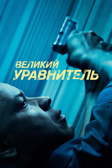 ������� ���������� (The Equalizer)