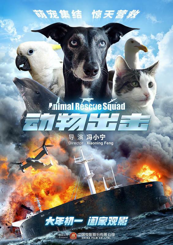 1216683 - Спасательный отряд животных ✸ 2019 ✸ Китай