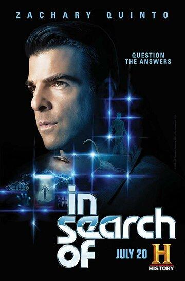 В поисках... / In Search of... (2018)