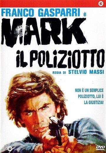 Марк-полицейский (1975)