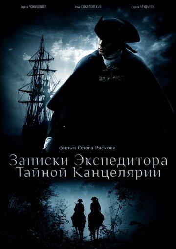 Записки экспедитора Тайной канцелярии (Zapiski ekspeditora Taynoy kantselyarii)