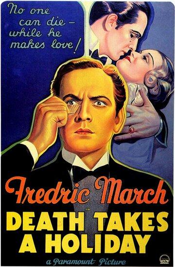 Смерть берёт выходной (Death Takes a Holiday)