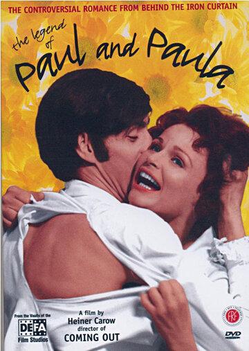 Легенда о Пауле и Пауле