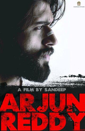 Арджун Редди / Arjun Reddy (2017)