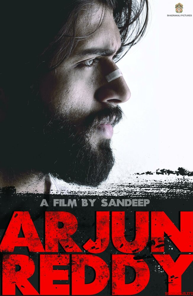 Арджун Редди индийский фильм