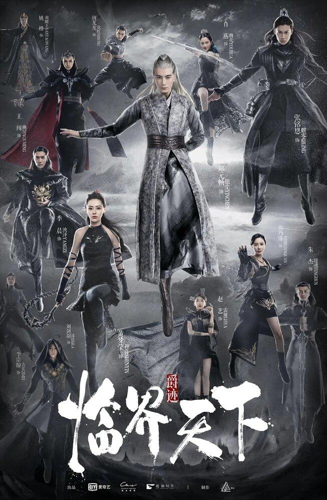 1282560 - Легенда о воюющих царствах: Мир в кризисе ✦ 2019 ✦ Китай