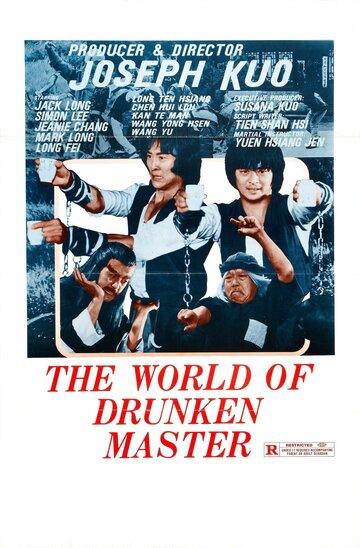 Мир пьяного мастера (1979)