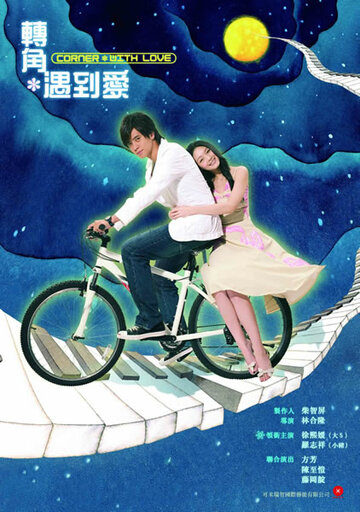 А любовь где-то рядом... (2006) полный фильм