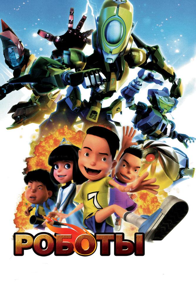Роботы / Bola Kampung: The Movie (2013)