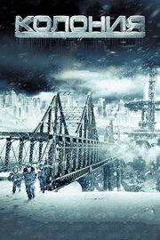 Смотреть Колония (2013) в HD качестве 720p
