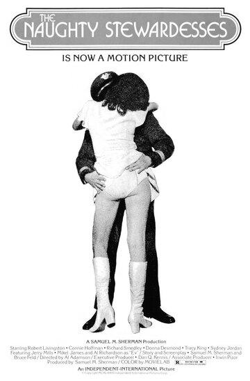 Непослушные стюардессы (1975)