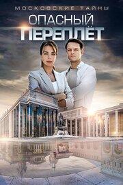 Московские тайны. Опасный переплет (2018)