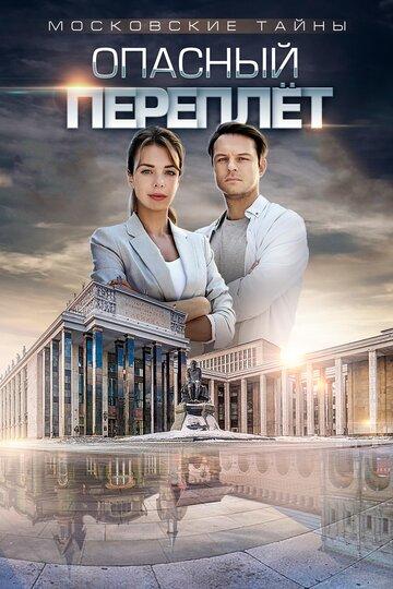 Московские тайны. Опасный переплет (ТВ) смотреть онлайн, Московские тайны. Опасный переплет (ТВ) трейлер