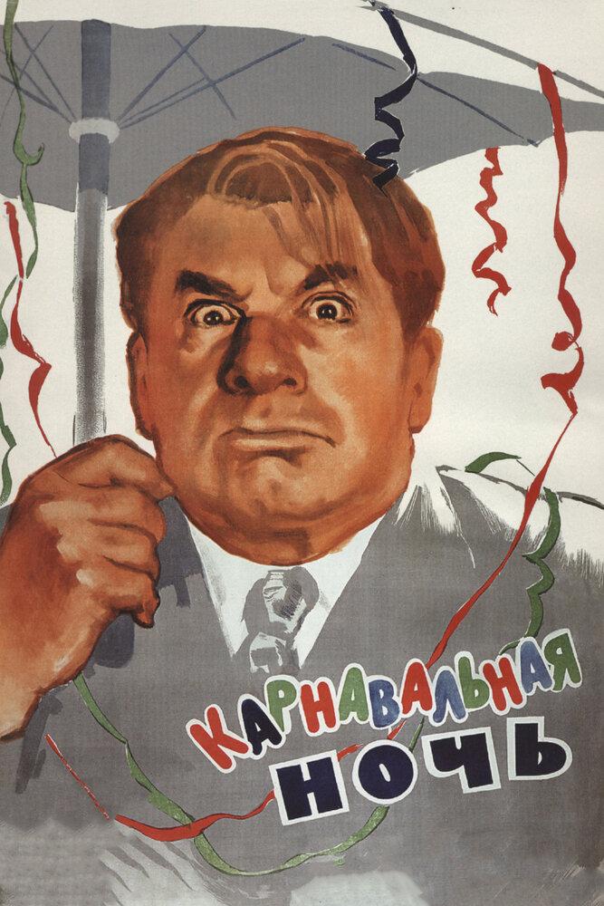 Карнавальная ночь смотреть онлайн (1956) HDRip