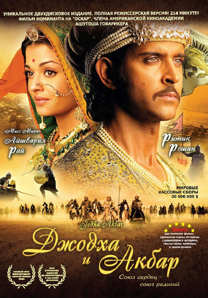 Фильмы Джодха и Акбар смотреть онлайн