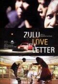 Зулусское любовное письмо