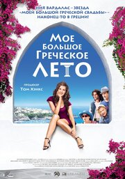 Смотреть онлайн Мое большое греческое лето