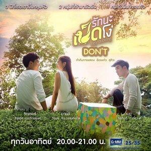 300x450 - Дорама: Гадкий утёнок: Запрет / 2015 / Таиланд
