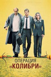 Операция «Колибри» (2018) смотреть онлайн фильм в хорошем качестве 1080p