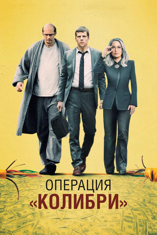 Отзывы к фильму — Операция «Колибри» (2018)