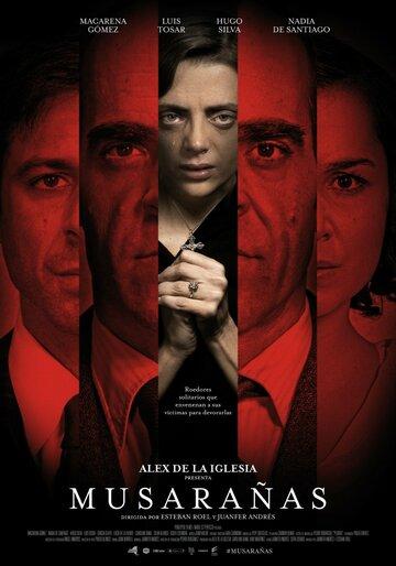 Кино Молчание ягнят