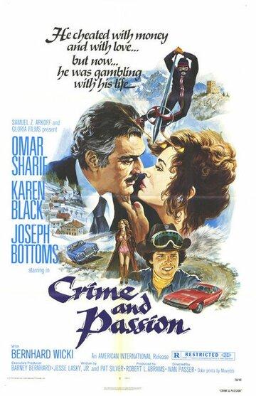 Преступление и страсть (1976)