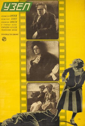 Узел (1927) полный фильм онлайн