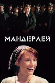 Мандерлей (2005)