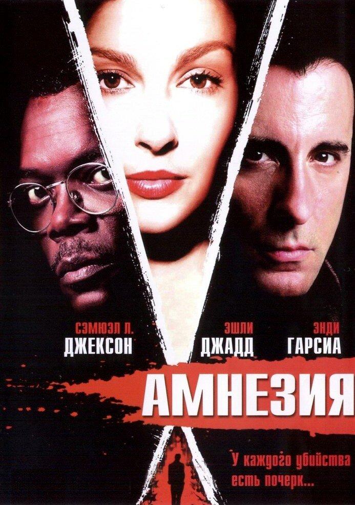 Скачать Торрент Фильм Амнезия 2004 - фото 2