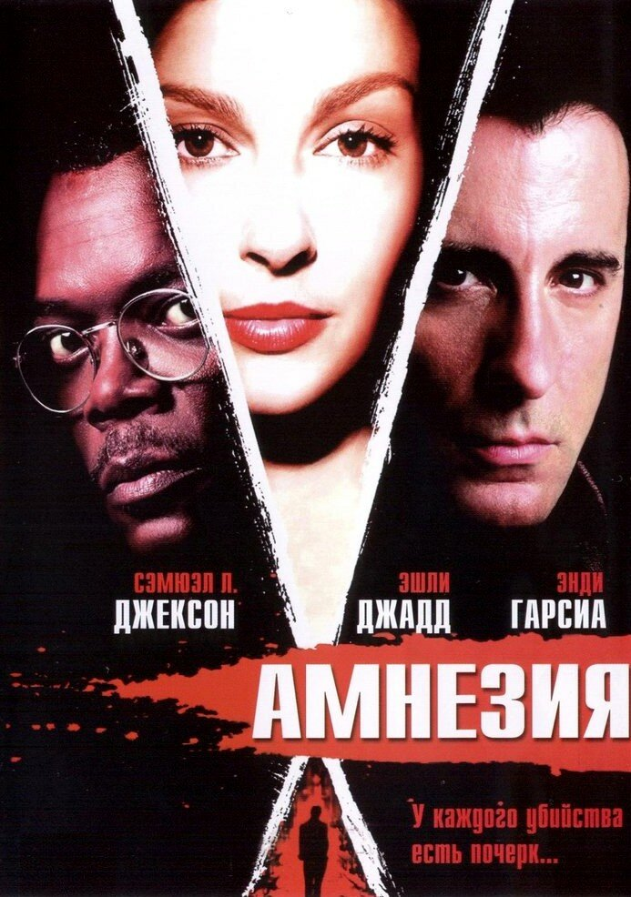 Амнезия / Twisted (2004) HDTVRip | D