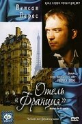 Отель «Франция» (1987)