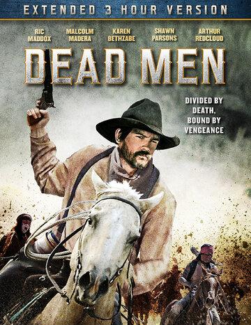 Мертвецы / Dead Men. 2018г.