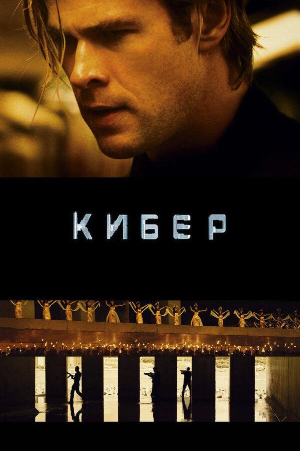 Отзывы к фильму – Кибер (2015)