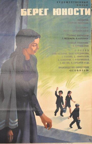 Берег юности (1969)