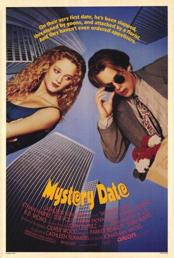 Таинственное свидание (1991)