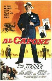 Смотреть онлайн Аль Капоне