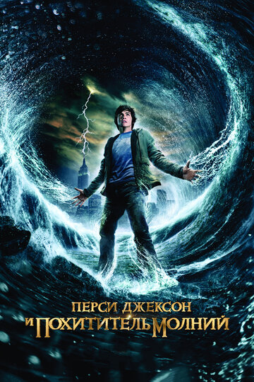 ����� ������� � ���������� ������ (Percy Jackson & the Olympians: The Lightning Thief)