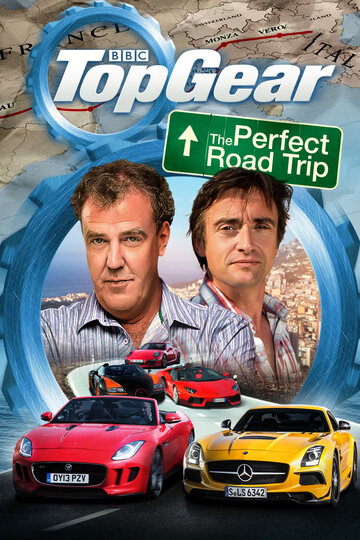 ��� ���: ��������� ����������� (Top Gear: The Perfect Road Trip)