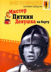 Мистер Питкин: Девушка на борту (1961)