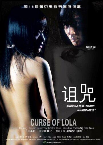 Проклятье Лолы (2005)